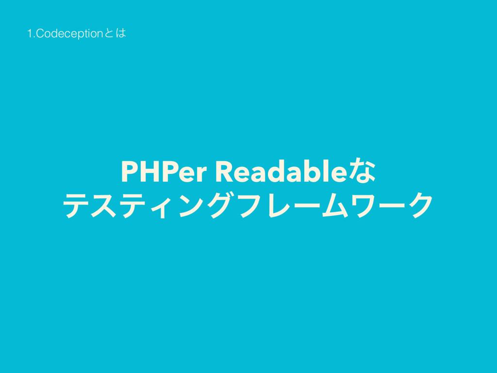 PHPer Readableͳ ςεςΟϯάϑϨʔϜϫʔΫ 1.Codeceptionͱ