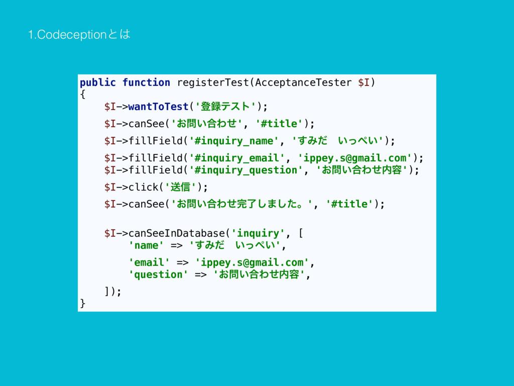 public function registerTest(AcceptanceTester $...
