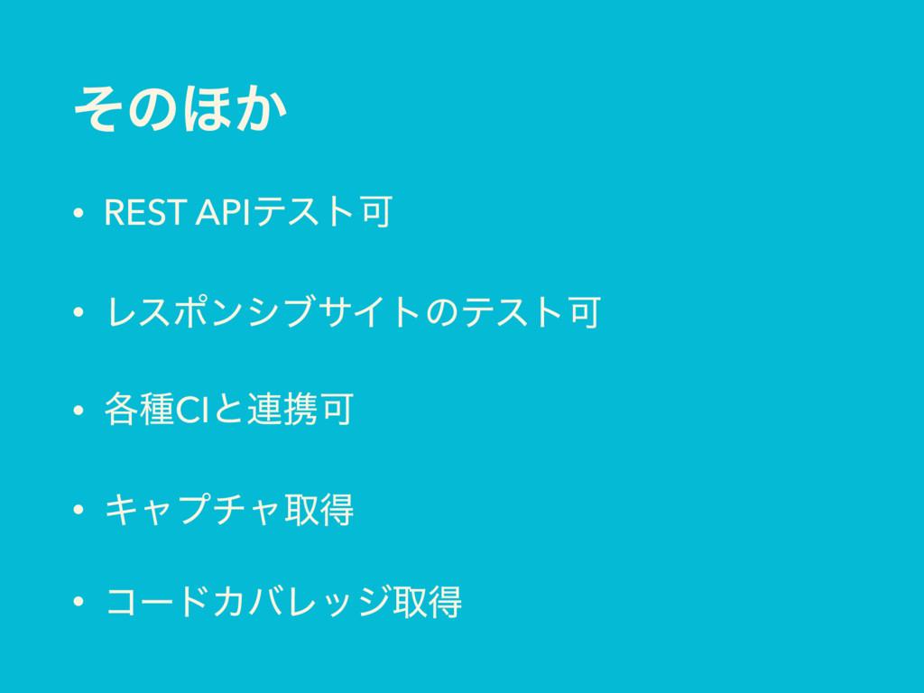 ͦͷ΄͔ • REST APIςετՄ • ϨεϙϯγϒαΠτͷςετՄ • ֤छCIͱ࿈ܞՄ...