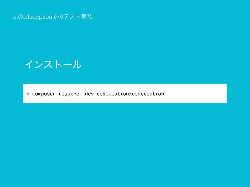 2.CodeceptionͰͷςετ࣮ $ composer require —dev co...