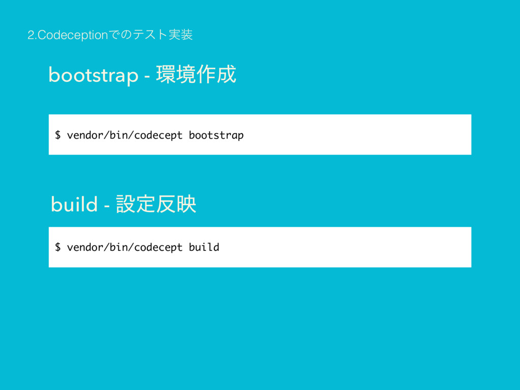 2.CodeceptionͰͷςετ࣮ bootstrap - ڥ࡞ build - ઃ...