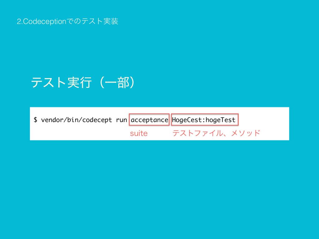 2.CodeceptionͰͷςετ࣮ $ vendor/bin/codecept run ...