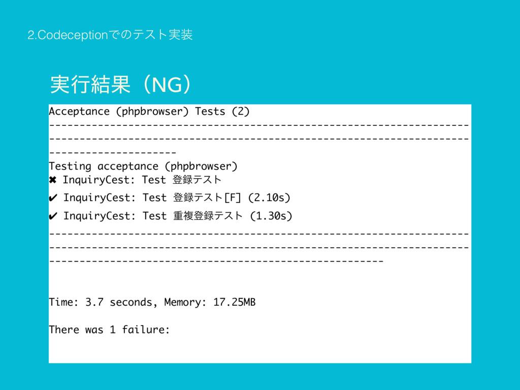 2.CodeceptionͰͷςετ࣮ Acceptance (phpbrowser) Te...