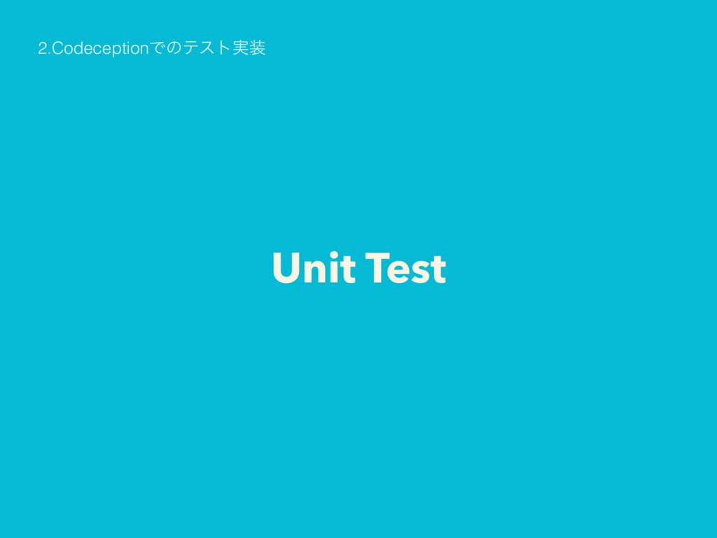 Unit Test 2.CodeceptionͰͷςετ࣮