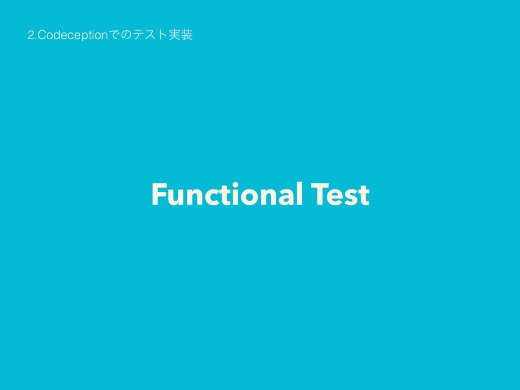 Functional Test 2.CodeceptionͰͷςετ࣮