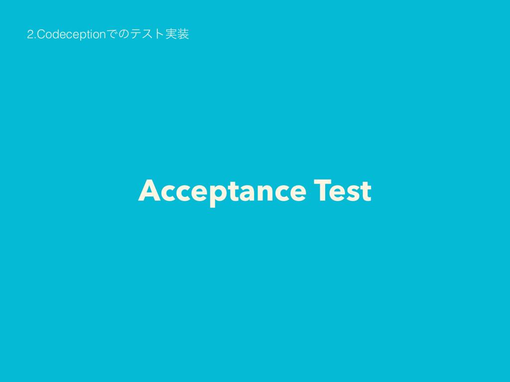 Acceptance Test 2.CodeceptionͰͷςετ࣮