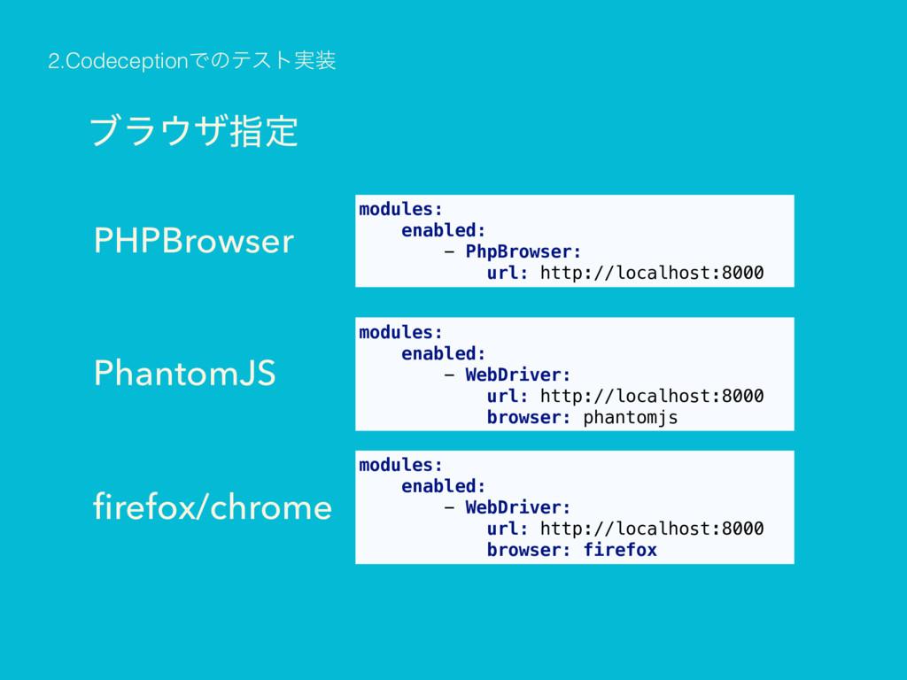 ϒϥβࢦఆ PHPBrowser PhantomJS firefox/chrome 2.Cod...