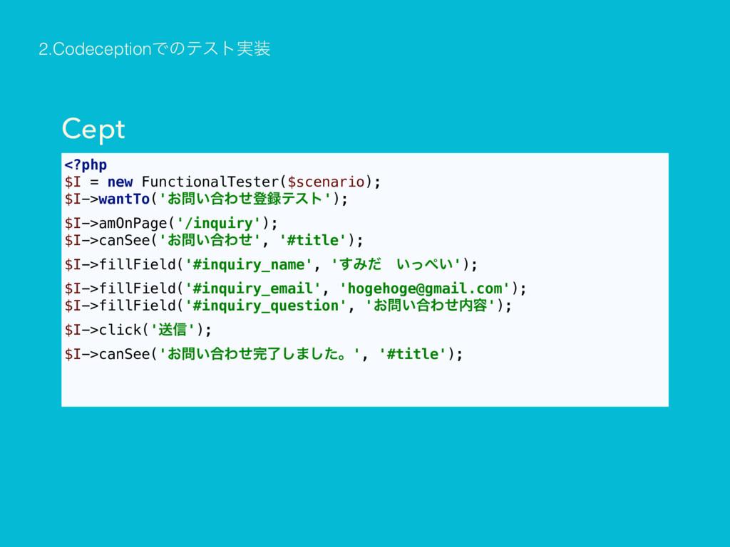 2.CodeceptionͰͷςετ࣮ Cept <?php $I = new Functi...