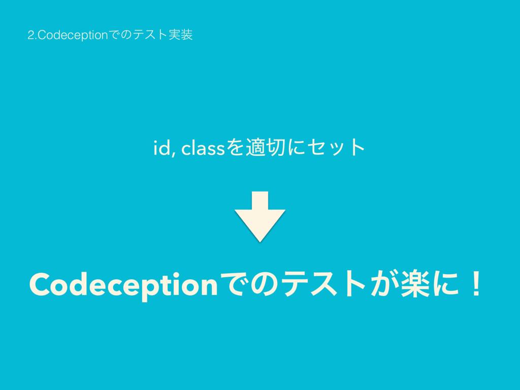id, classΛదʹηοτ 2.CodeceptionͰͷςετ࣮ Codecepti...