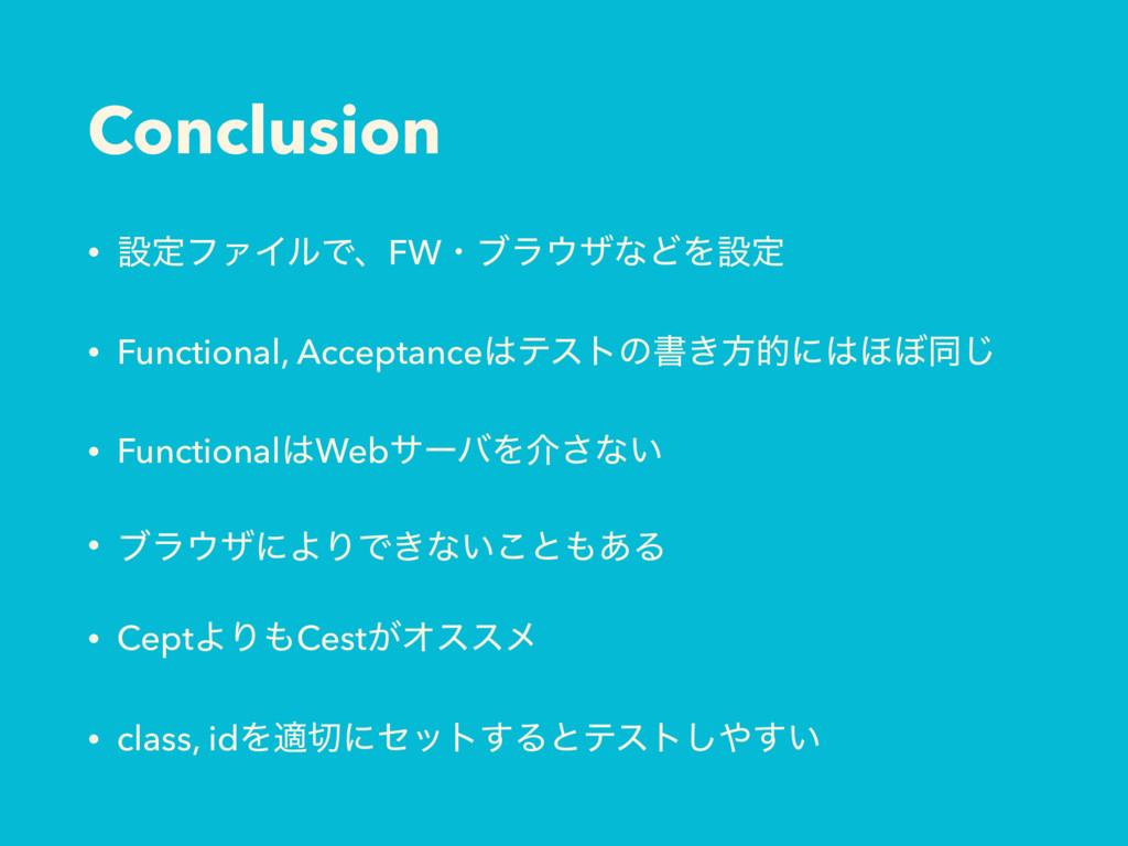 Conclusion • ઃఆϑΝΠϧͰɺFWɾϒϥβͳͲΛઃఆ • Functional,...