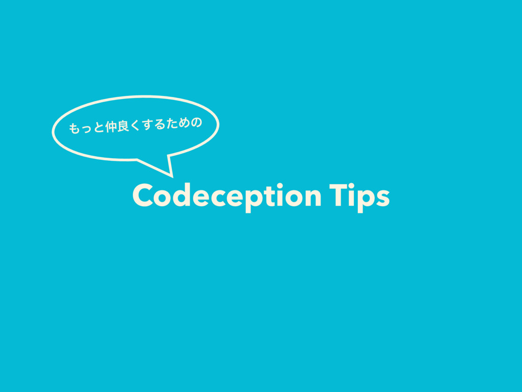 Codeception Tips ͬͱྑ͘͢ΔͨΊͷ