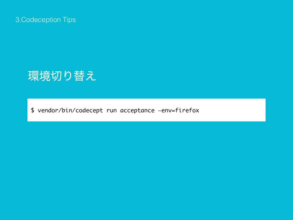 $ vendor/bin/codecept run acceptance —env=firef...