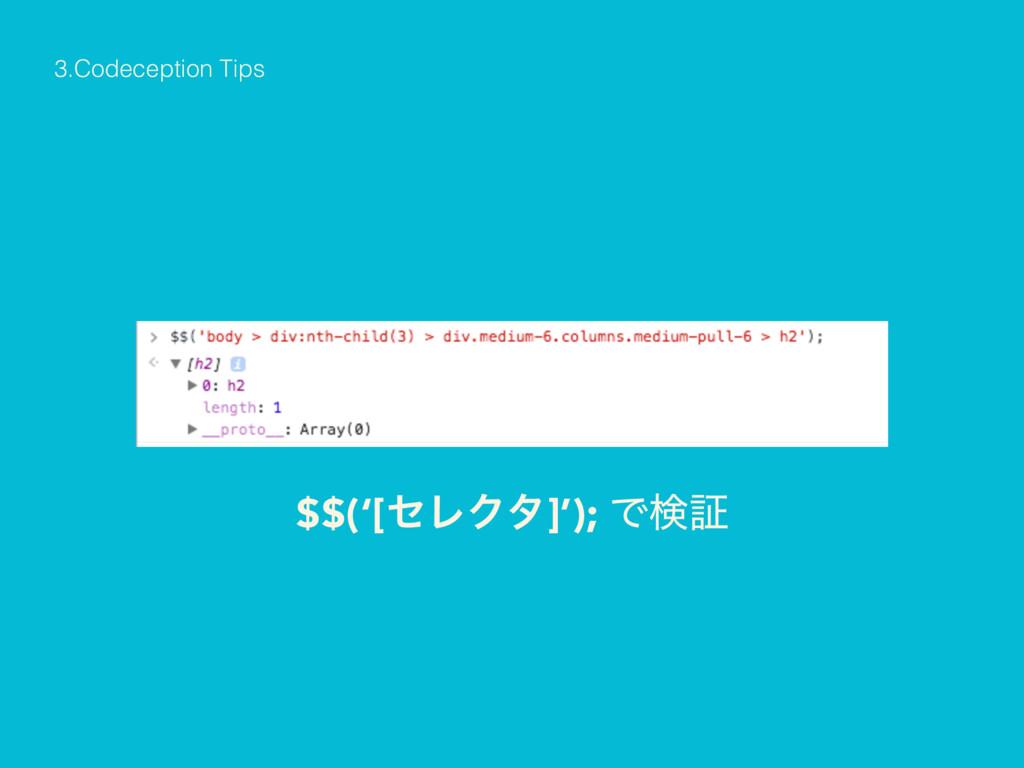 3.Codeception Tips $$('[ηϨΫλ]'); Ͱݕূ