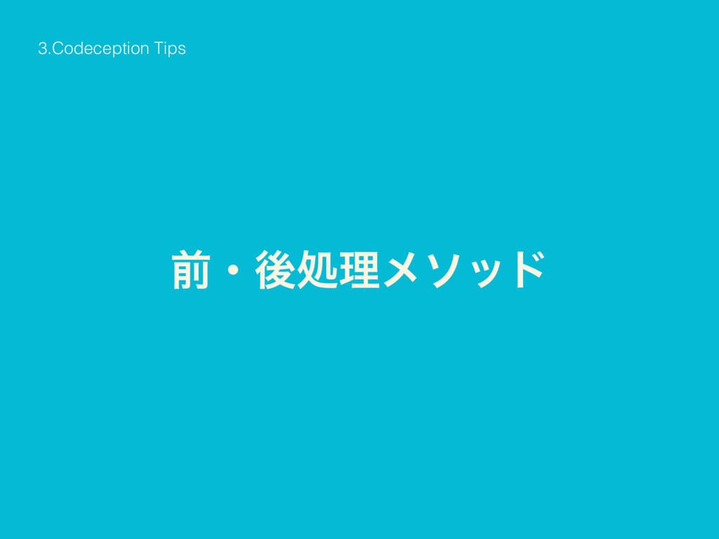 લɾޙॲཧϝιου 3.Codeception Tips