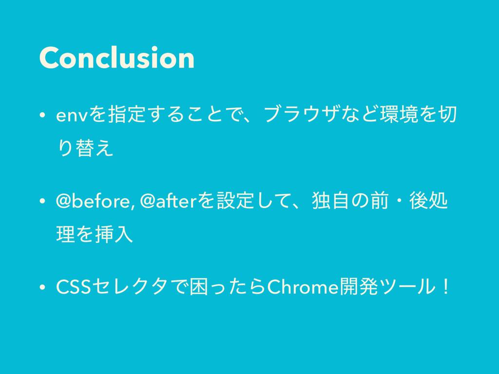 Conclusion • envΛࢦఆ͢Δ͜ͱͰɺϒϥβͳͲڥΛ Γସ͑ • @befo...