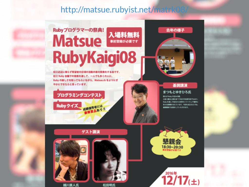 http://matsue.rubyist.net/matrk08/