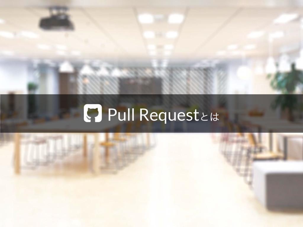 # Pull Requestͱ