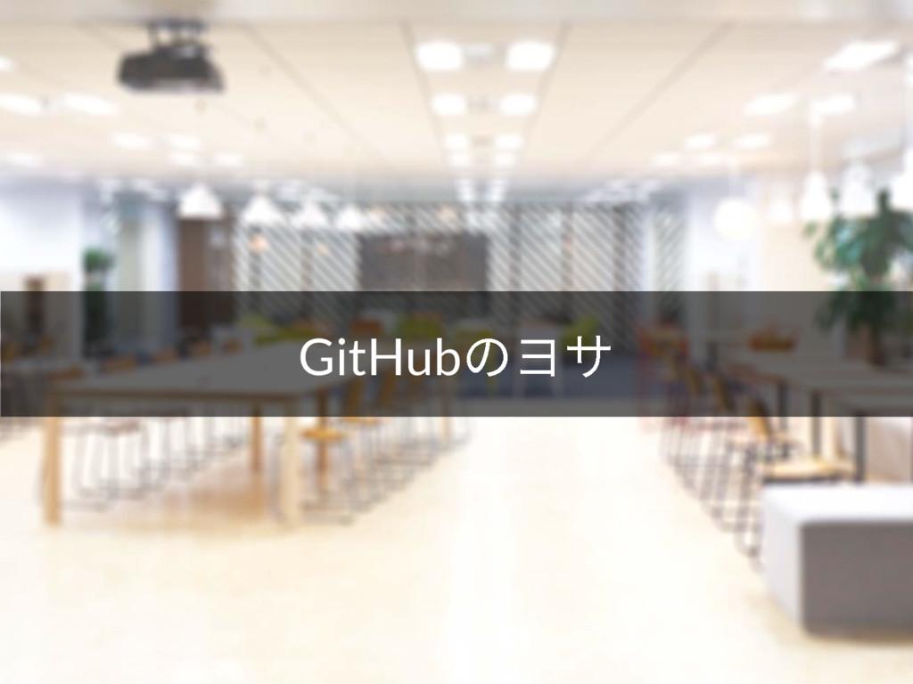 GitHubךْ؟
