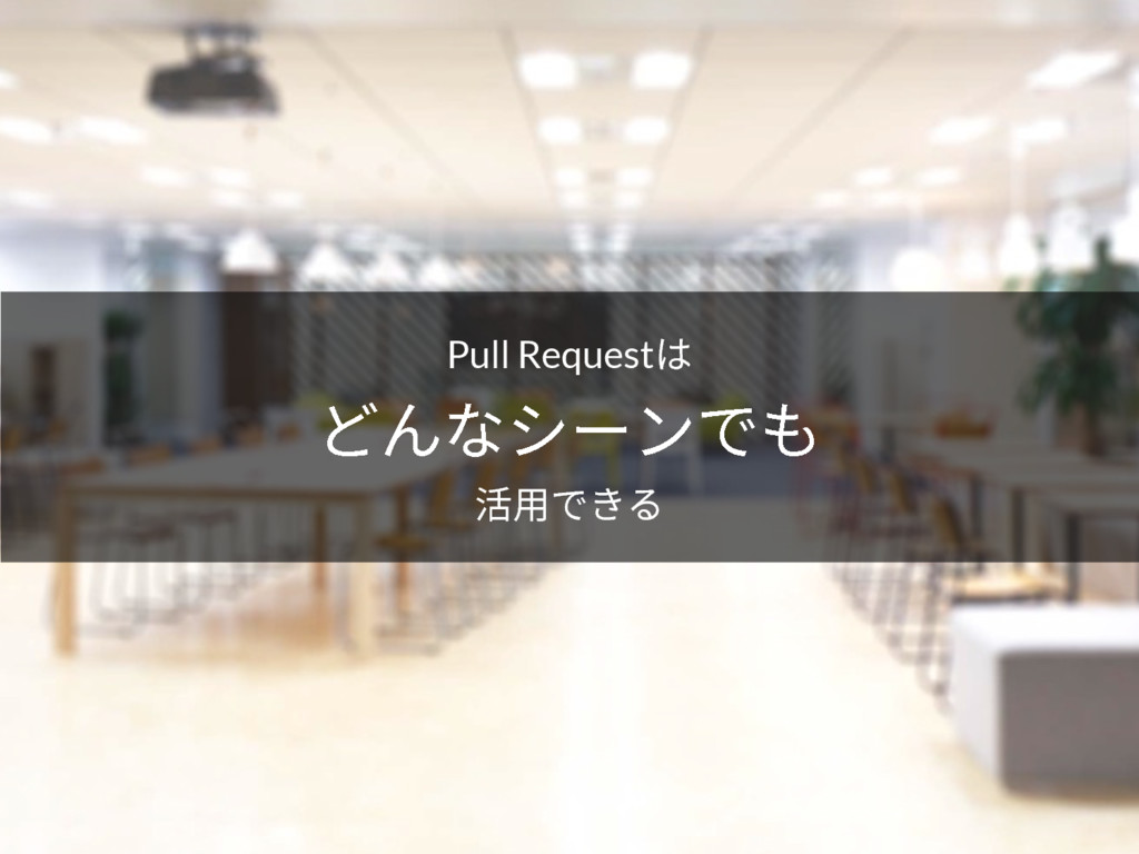 Pull Requestכ וזء٦ٝד 崞欽דֹ