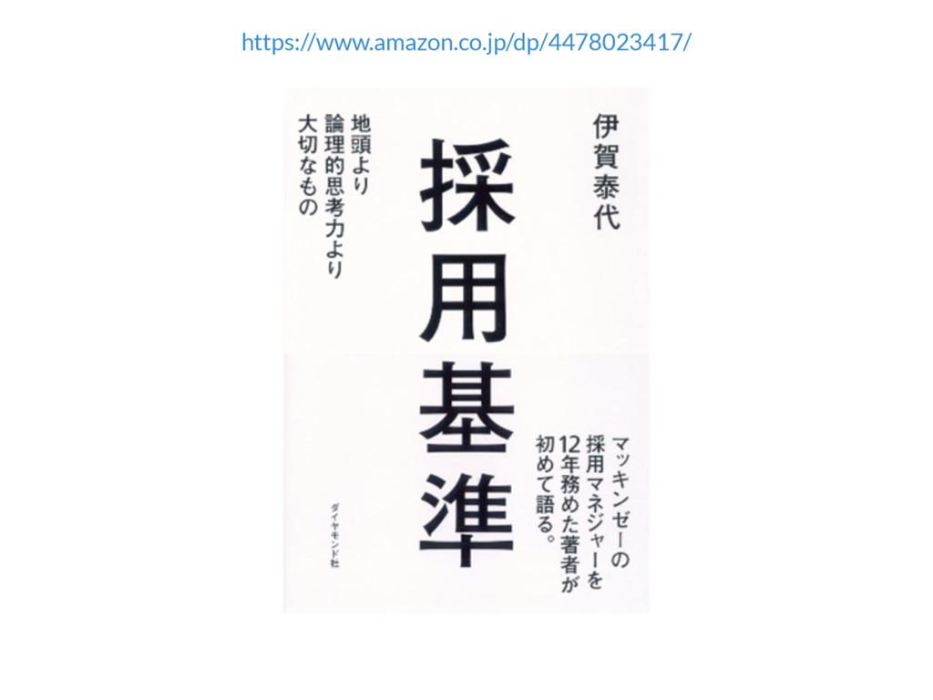 https://www.amazon.co.jp/dp/4478023417/