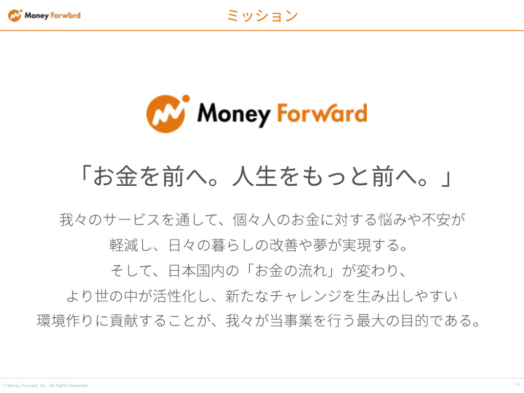© Money Forward, Inc. All Rights Reserved 14 չֶ...