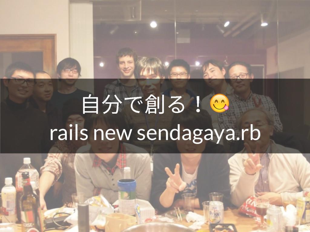 荈ⴓדⶼ rails new sendagaya.rb