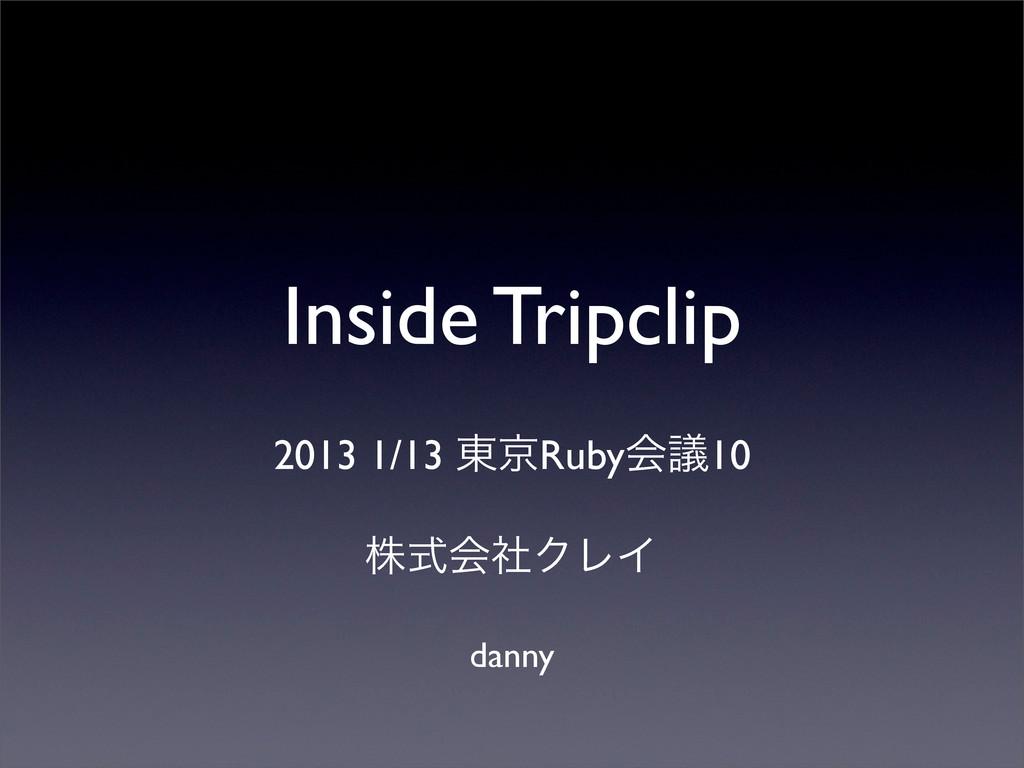 danny 2013 1/13 ౦ژRubyձٞ10 Inside Tripclip גࣜձࣾ...