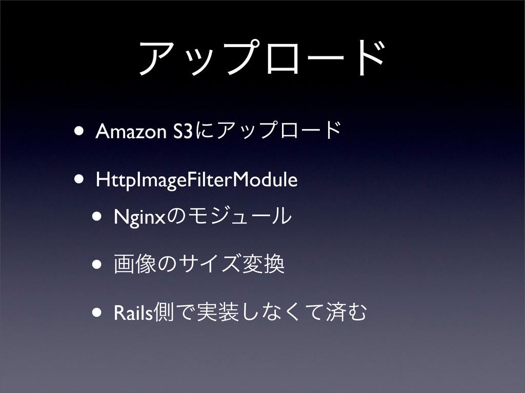 Ξοϓϩʔυ • Amazon S3ʹΞοϓϩʔυ • HttpImageFilterModu...