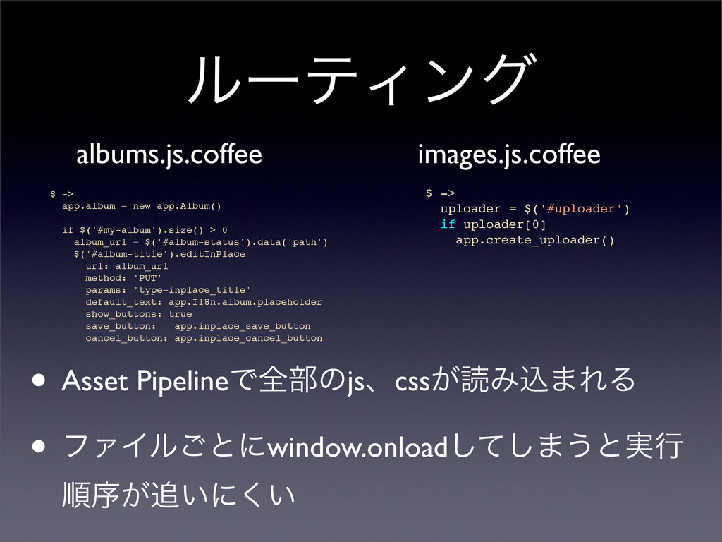ϧʔςΟϯά $ -> app.album = new app.Album() if $('#...