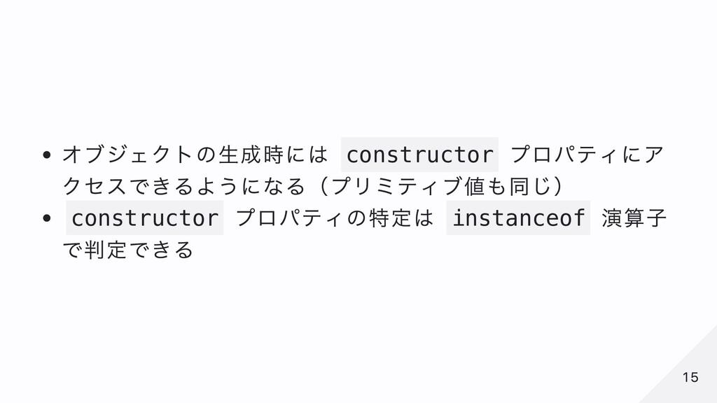 オブジェクトの⽣成時には constructor プロパティにア クセスできるようになる(プリ...