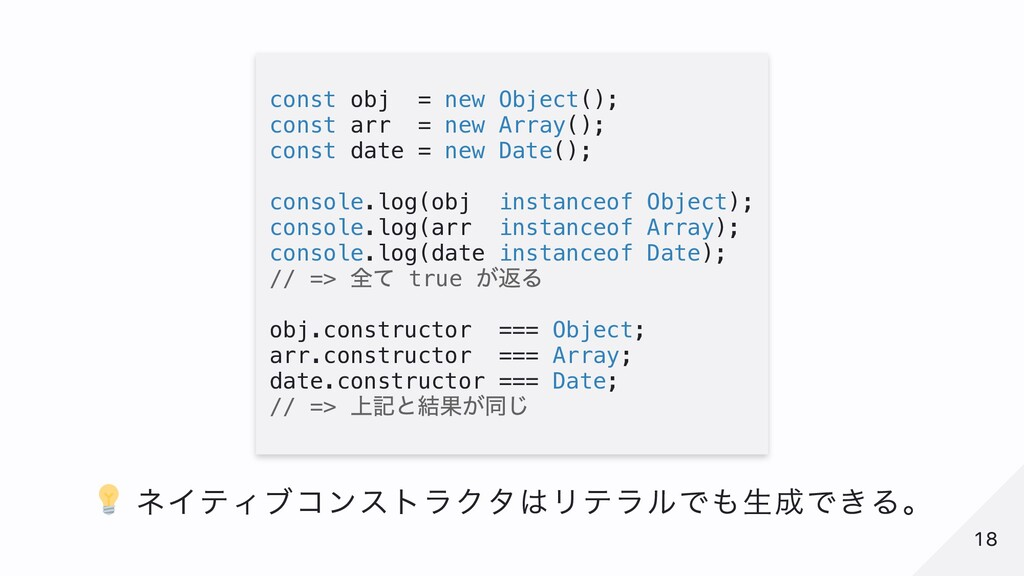 const obj = new Object(); const arr = new Array...