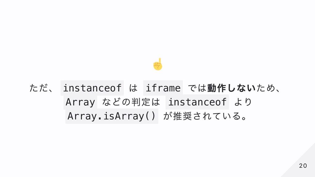 ただ、 instanceof は iframe では動作しないため、 Array などの判定は...