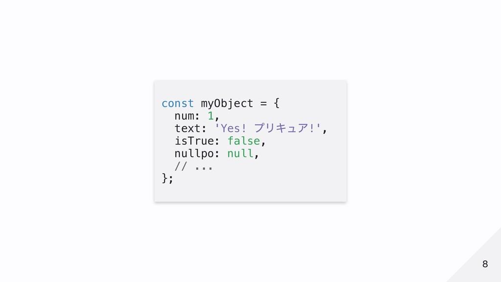 const myObject = { num: 1, text: 'Yes! プリキュア!',...