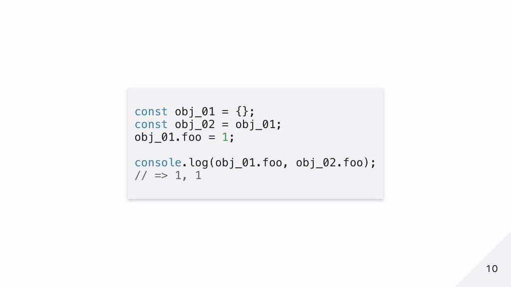 const obj_01 = {}; const obj_02 = obj_01; obj_0...