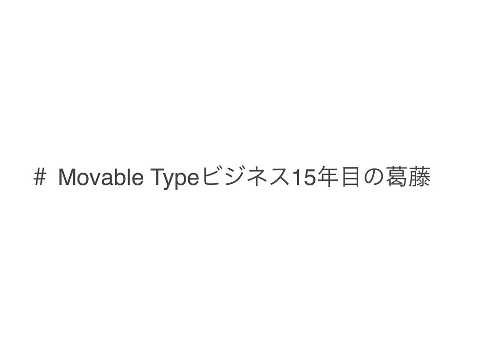 ˌ Movable TypeϏδωε15ͷᷤ౻