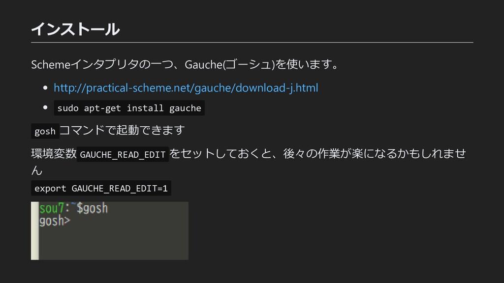インストール Schemeインタプリタの一つ、Gauche(ゴーシュ)を使います。 http:...