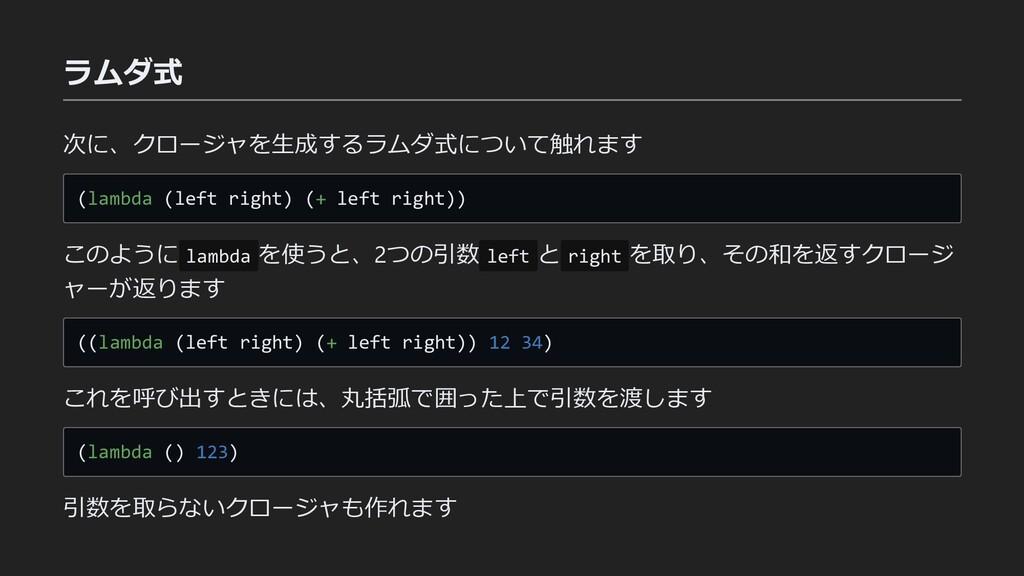 ラムダ式 次に、クロージャを生成するラムダ式について触れます (lambda (left ri...