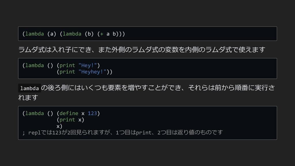 (lambda (a) (lambda (b) (+ a b)))  ラムダ式は入れ子にでき、...