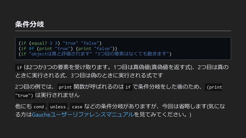 """条件分岐 (if (equal? 3 3) """"true"""" """"false"""")  (if #f (..."""