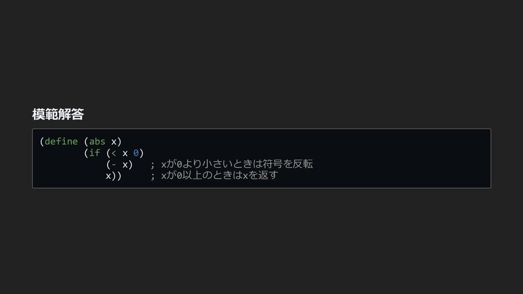 模範解答 (define (abs x)  (if (< x 0)  (- x) ; xが0よ...