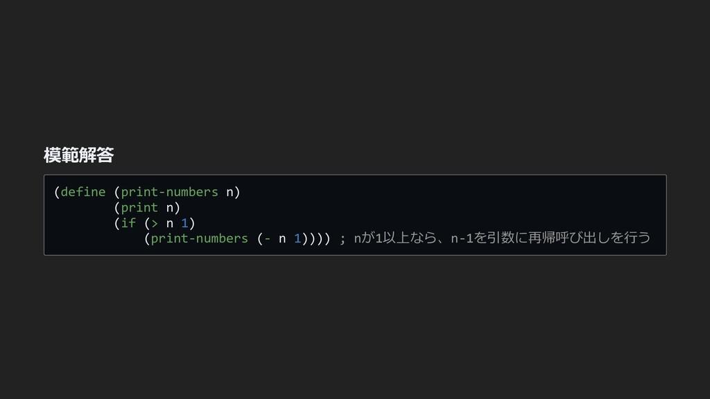 模範解答 (define (print-numbers n)  (print n)  (if ...