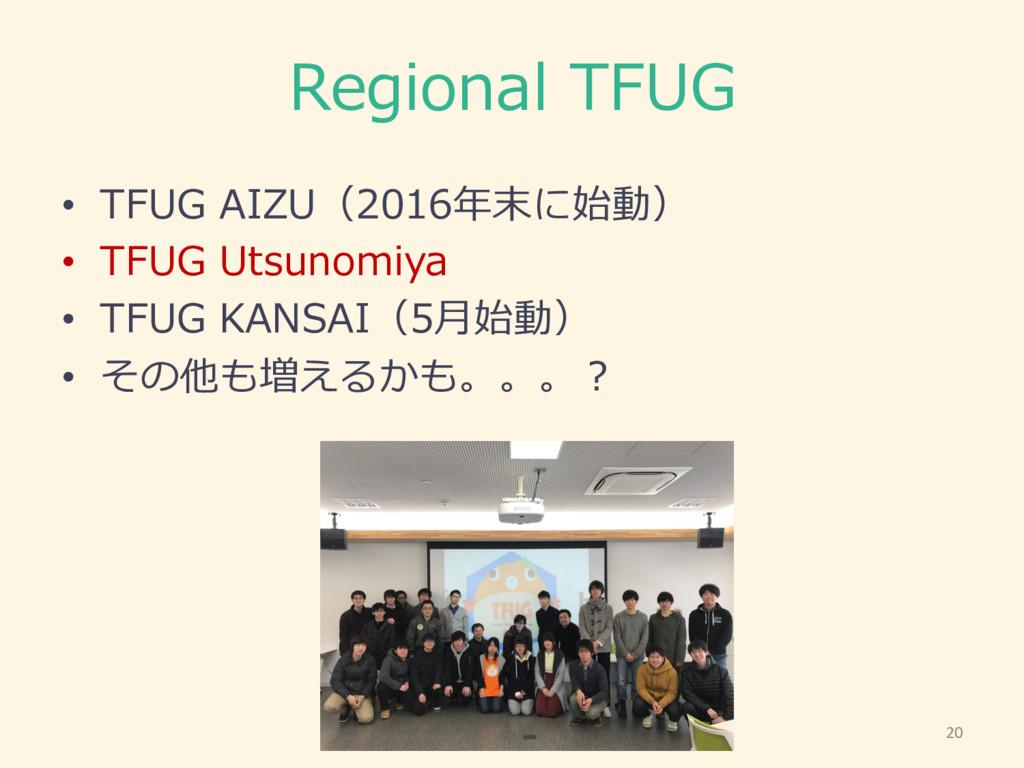Regional TFUG • TFUG AIZU(2016年年末に始動) • TFUG ...