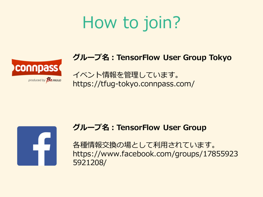 How to join? グループ名:TensorFlow User Group To...