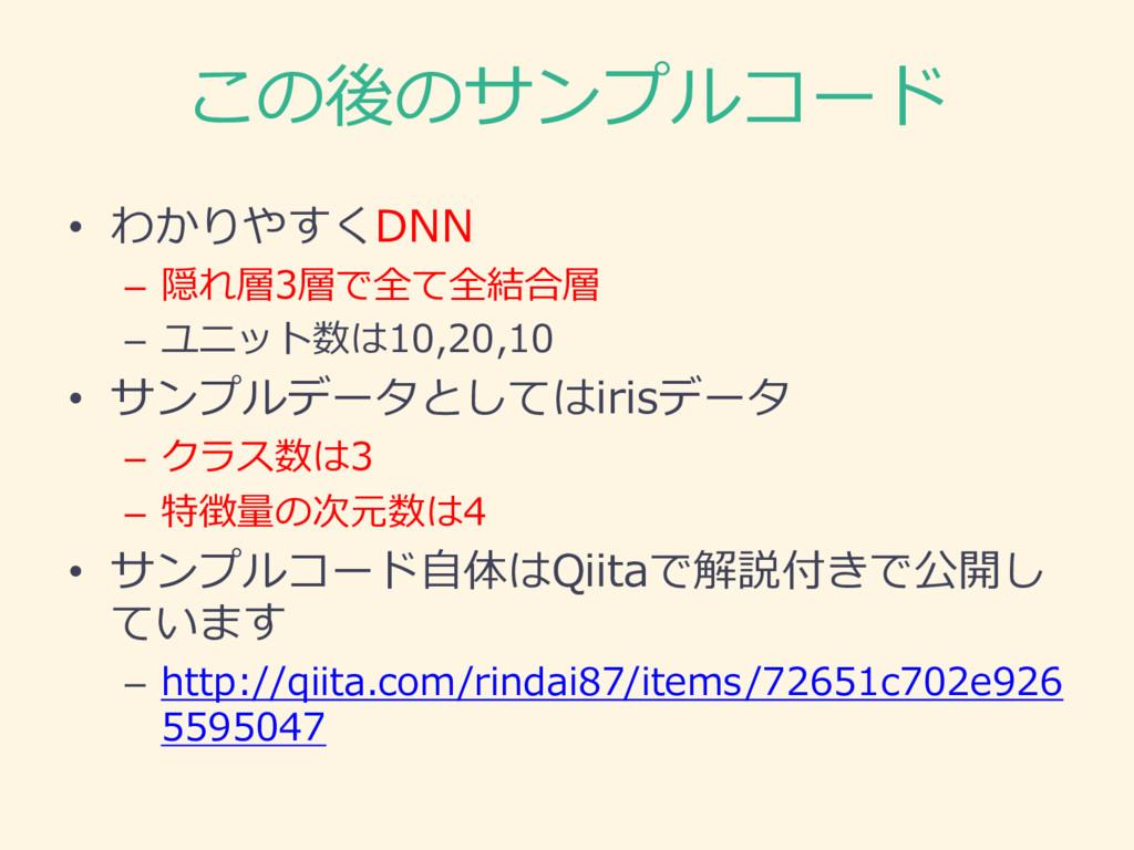この後のサンプルコード • わかりやすくDNN – 隠れ層3層で全て全結合層 – ユニット数は...