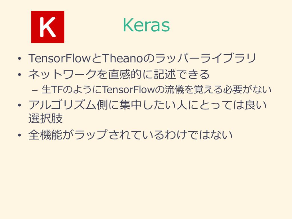 Keras • TensorFlowとTheanoのラッパーライブラリ • ネットワークを直感...
