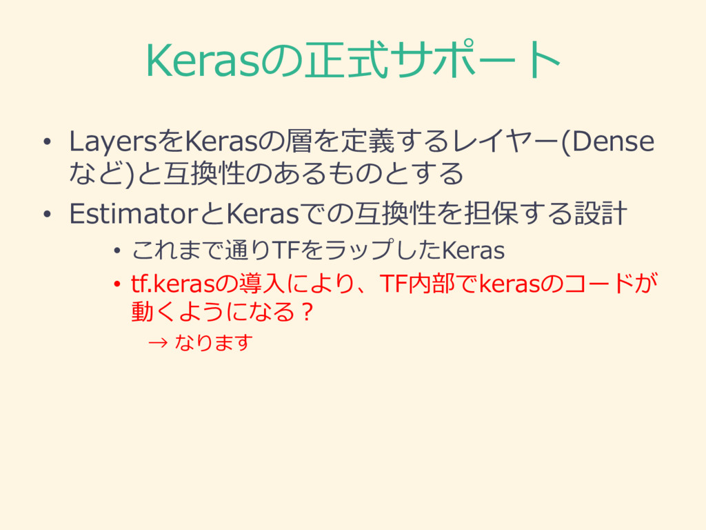 Kerasの正式サポート • LayersをKerasの層を定義するレイヤー(Dense など...