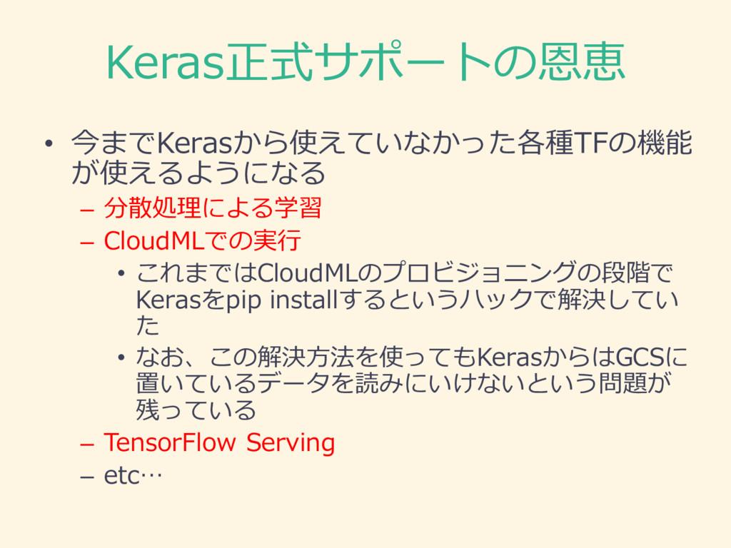 Keras正式サポートの恩恵 • 今までKerasから使えていなかった各種TFの機能 が使える...