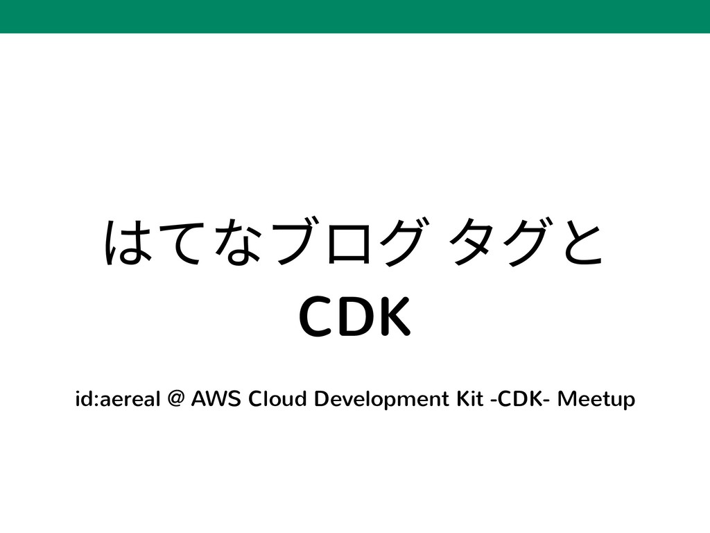 はてなブログ タグと CDK id:aereal @ AWS Cloud Developmen...