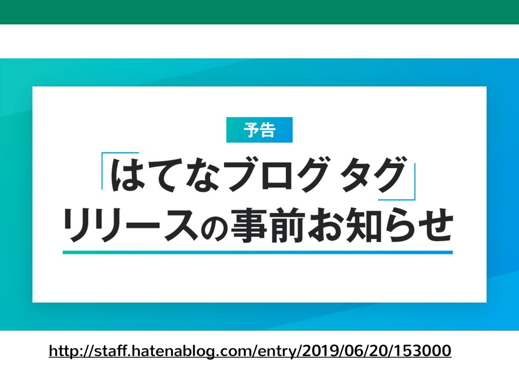 http://staff.hatenablog.com/entry/2019/06/20/15...