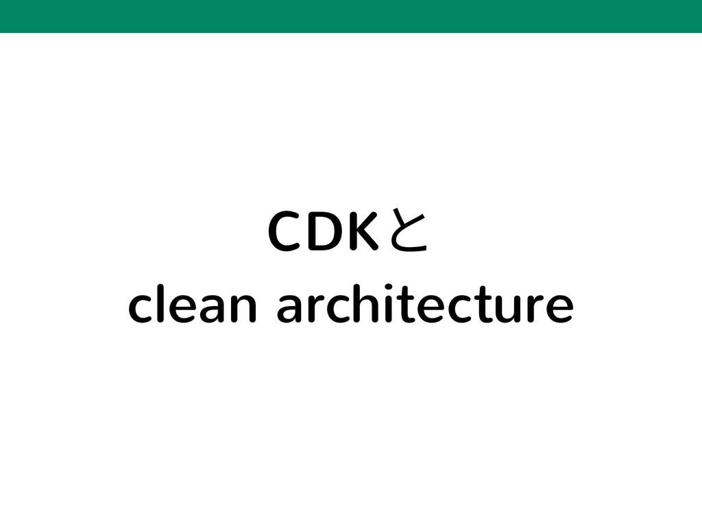 CDKと clean architecture